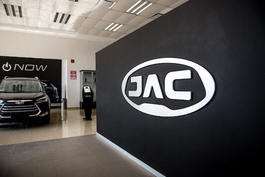 JAC Store San Luis - 1